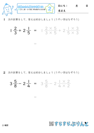 【02】帯分数のまま計算【分数のたし算とひき算24】