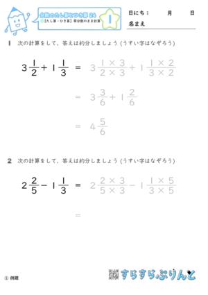 「【分数のたし算とひき算24】帯分数のまま計算」まとめPDF