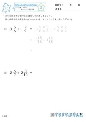 【03】答えが半端な帯分数【分数のたし算とひき算25】