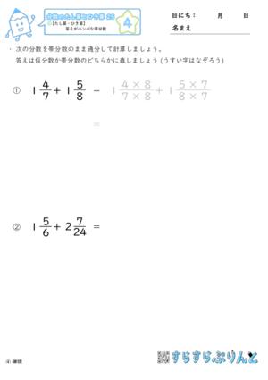 【04】答えが半端な帯分数【分数のたし算とひき算25】
