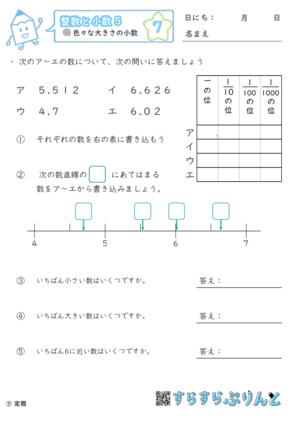 【07】色々な大きさの小数