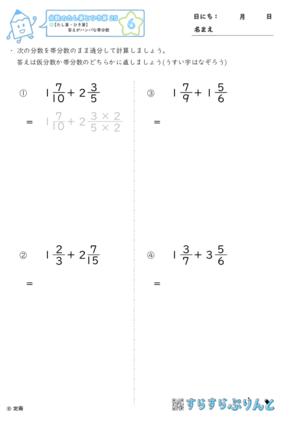 【06】答えが半端な帯分数【分数のたし算とひき算25】