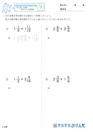 【07】答えが半端な帯分数【分数のたし算とひき算25】
