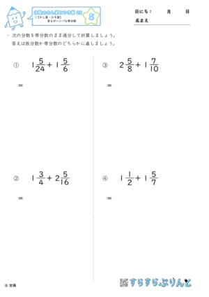 【08】答えが半端な帯分数【分数のたし算とひき算25】