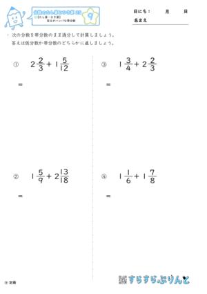 【09】答えが半端な帯分数【分数のたし算とひき算25】