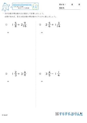 【12】答えが半端な帯分数【分数のたし算とひき算25】