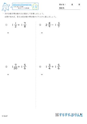 【13】答えが半端な帯分数【分数のたし算とひき算25】