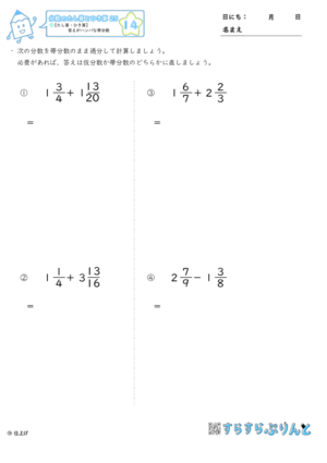 【14】答えが半端な帯分数【分数のたし算とひき算25】