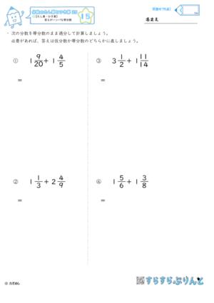 【15】答えが半端な帯分数【分数のたし算とひき算25】