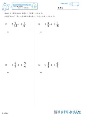 【16】答えが半端な帯分数【分数のたし算とひき算25】