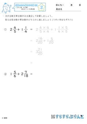 【02】答えが半端な帯分数【分数のたし算とひき算25】