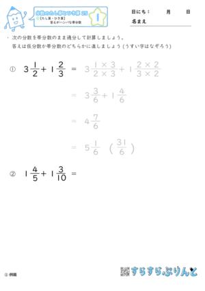 【01】答えが半端な帯分数【分数のたし算とひき算25】