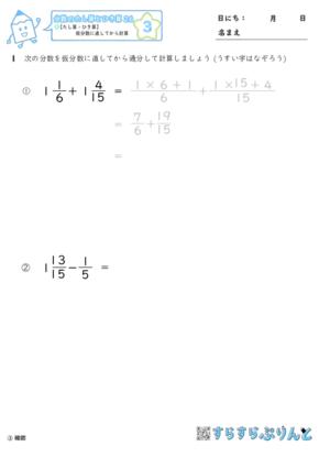 【03】帯分数を仮分数に直してから計算【分数のたし算とひき算26】