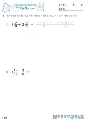 【04】帯分数を仮分数に直してから計算【分数のたし算とひき算26】