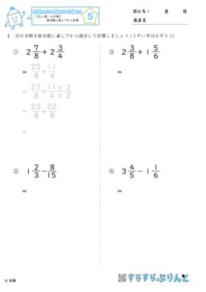 【05】帯分数を仮分数に直してから計算【分数のたし算とひき算26】