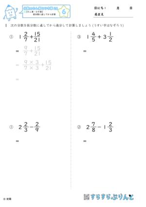 【06】帯分数を仮分数に直してから計算【分数のたし算とひき算26】