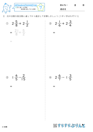 【07】帯分数を仮分数に直してから計算【分数のたし算とひき算26】