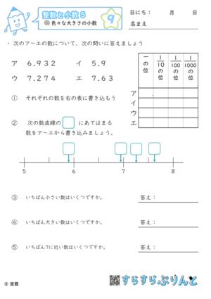 【09】色々な大きさの小数