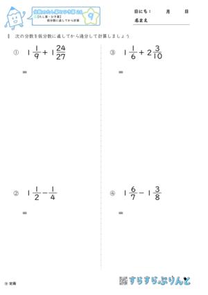 【09】帯分数を仮分数に直してから計算【分数のたし算とひき算26】