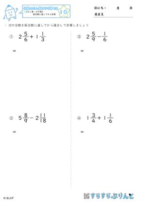 【10】帯分数を仮分数に直してから計算【分数のたし算とひき算26】