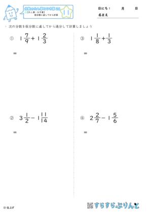 【11】帯分数を仮分数に直してから計算【分数のたし算とひき算26】