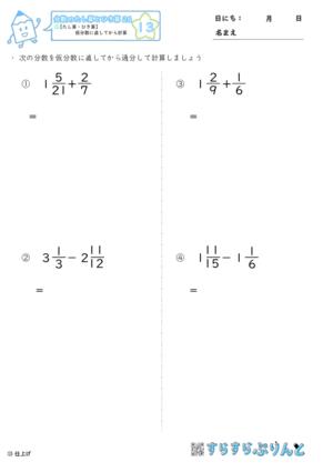 【13】帯分数を仮分数に直してから計算【分数のたし算とひき算26】