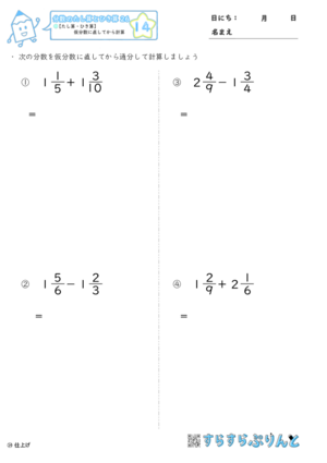 【14】帯分数を仮分数に直してから計算【分数のたし算とひき算26】