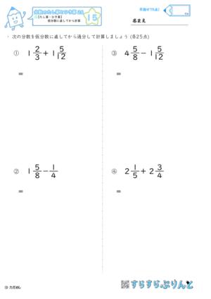 【15】帯分数を仮分数に直してから計算【分数のたし算とひき算26】