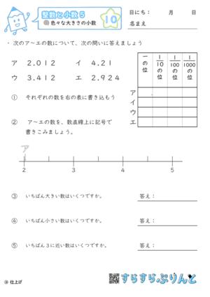 【10】色々な大きさの小数