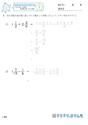 【01】帯分数を仮分数に直してから計算【分数のたし算とひき算26】