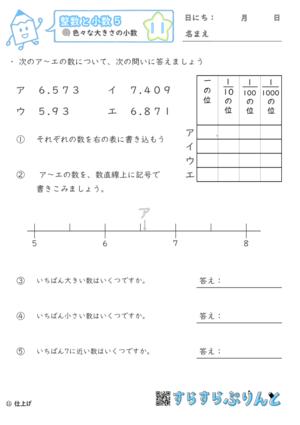 【11】色々な大きさの小数