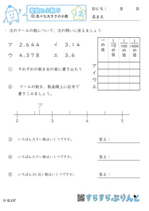 【12】色々な大きさの小数