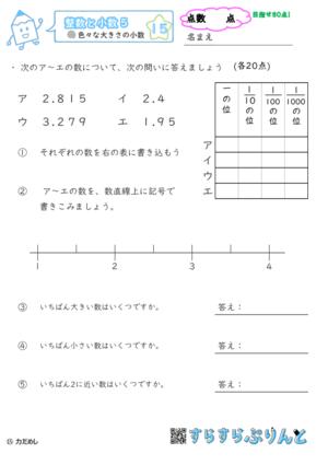 【15】色々な大きさの小数