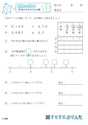 【01】色々な大きさの小数