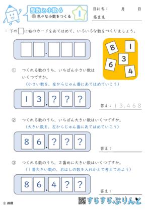【01】色々な大きさの小数をつくる