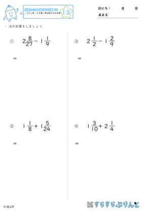 【13】帯分数のまま計算【分数のたし算とひき算24】