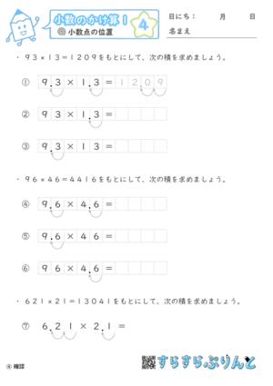 【04】小数点の位置の移動【小数のかけ算1】