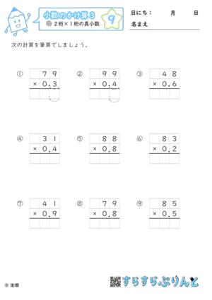 【09】2桁 ×1桁の真小数【小数のかけ算3】