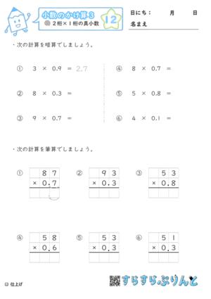 【12】2桁 ×1桁の真小数【小数のかけ算3】