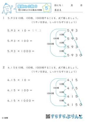 【05】10倍などの小数点の移動【整数と小数8】