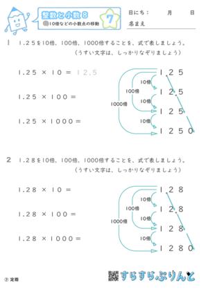 【07】10倍などの小数点の移動【整数と小数8】