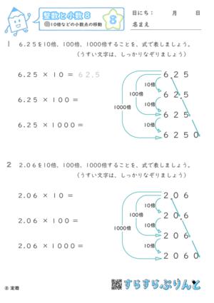 【08】10倍などの小数点の移動【整数と小数8】