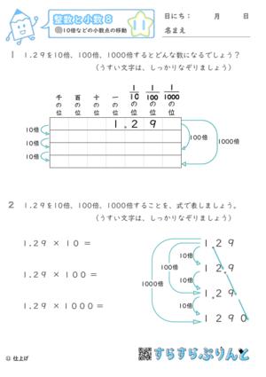 【11】10倍などの小数点の移動【整数と小数8】