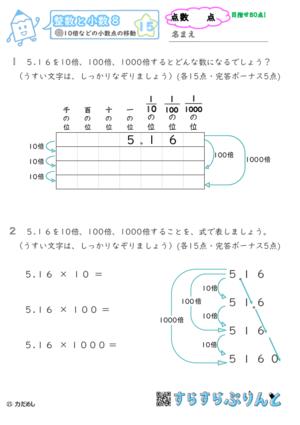 【15】10倍などの小数点の移動【整数と小数8】