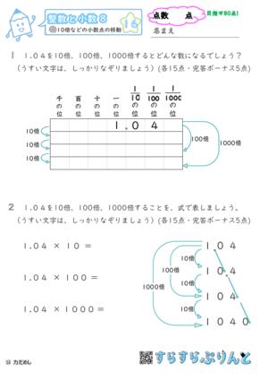 【16】10倍などの小数点の移動【整数と小数8】