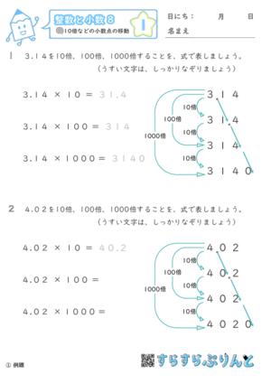 【01】10倍などの小数点の移動【整数と小数8】