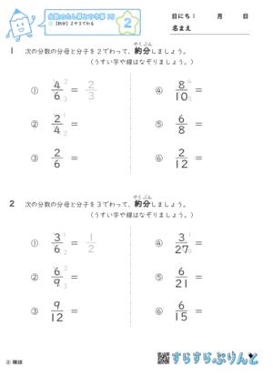 【02】約分:2や3でわる【分数のたし算とひき算15】