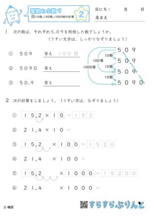 【02】10倍・100倍・1000倍の計算【整数と小数9】