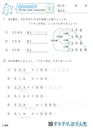 【03】10倍・100倍・1000倍の計算【整数と小数9】