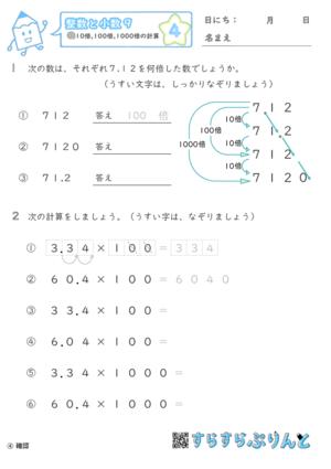 【04】10倍・100倍・1000倍の計算【整数と小数9】